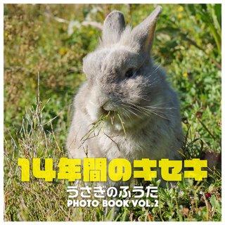 うさぎのふうたPHOTO BOOK Vol.2 「14年間のキセキ」通常配送