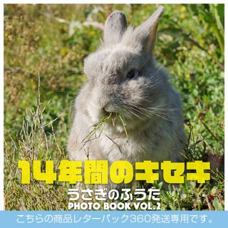 うさぎのふうたPHOTO BOOK Vol.2「14年間のキセキ」(レターパック370)