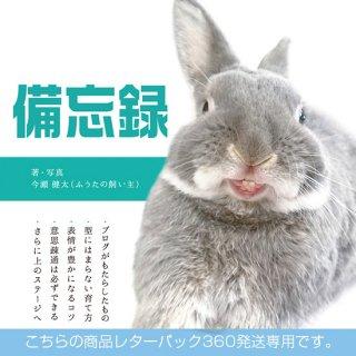 うさぎのふうた BOOK Vol.3「備忘録」(レターパック360)