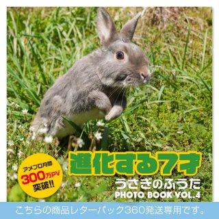 うさぎのふうたPHOTO BOOK Vol.4 「進化する7才」レターパック360