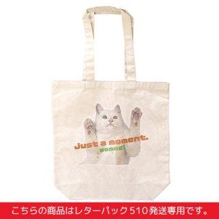 トートバッグ よもぎ(大・レターパック510)