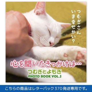 つむよもPHOTO BOOK Vol.2 「心を開いたきっかけは…」レターパック370