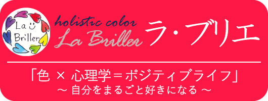 holistic color La Briller