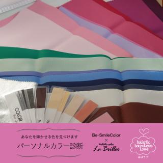 パーソナルカラー診断-奈良・名古屋