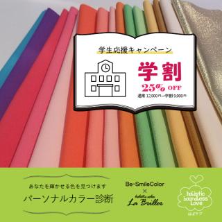 パーソナルカラー診断-奈良・名古屋 【学生専用】