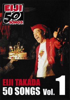 高田エージ<br />DVD*<br/>EIJI TAKADA 50 SONGS 1<br />