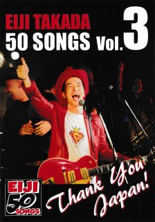 高田エージ<br />DVD*<br/>EIJI TAKADA 50 SONGS 3<br />