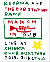 KODAMA AND<br/>THE DUB STATION BAND<br/>2018/03/15公演チケット<br />