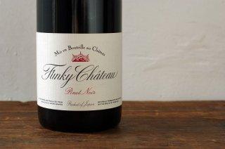 ピノノワール・レッドラベル 2016 / ファンキー・シャトー (Pinot Noir Funky Chateau) 対面販売限定品【在庫あり】