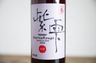 紫雫 Marin Rouge  ロゼ2016