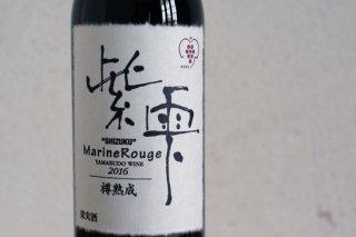 紫雫 Marin Rouge 樽熟成 赤2016