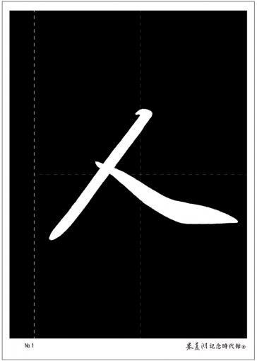 巻菱湖 半紙判 大字 楷書 千字文 31枚(穴ナシ)