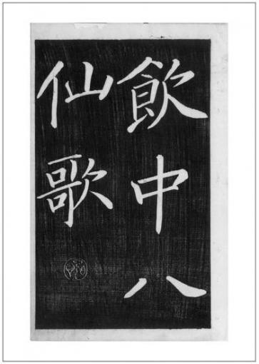 飲中八仙歌(1/楷書・冊子)