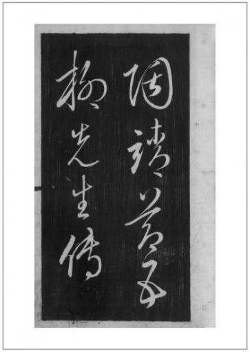 五柳先生伝(3/草書・冊子)