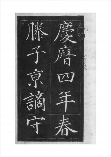 岳陽楼記(2/楷書・冊子)