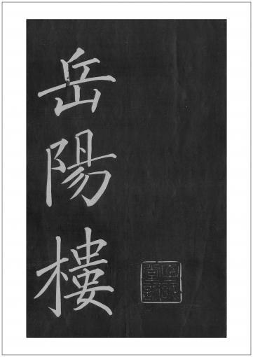 岳陽楼記/大字(3/楷書・折帖)