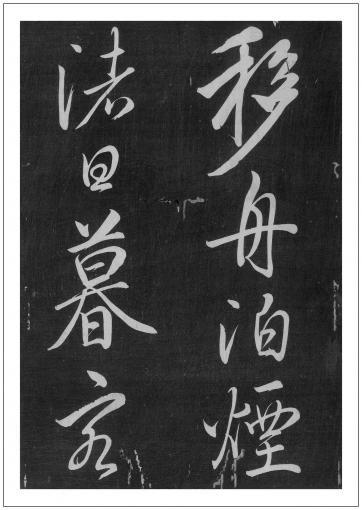移舟帖(3/行書・折帖)