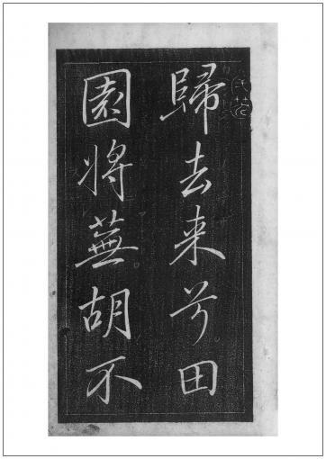 帰去来辞(4/行書・冊子)