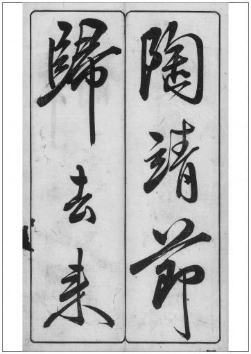 帰去来辞/大字(5/行書・折帖)