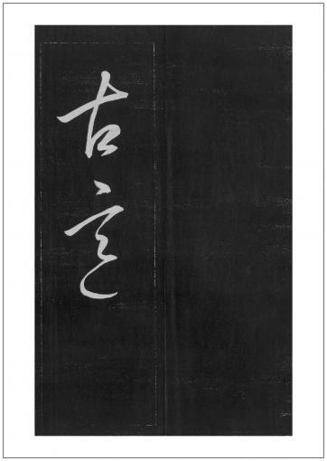 古意帖(2 / 草書・折帖)