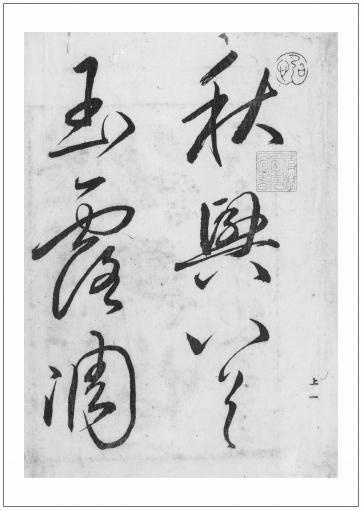秋興帖(4 / 草書・冊子)