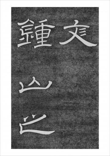 北山移文 �(2/隷書・折帖)