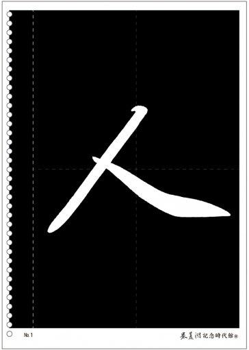 巻菱湖 半紙判 大字 楷書 千字文 31枚(穴アリ/36穴)