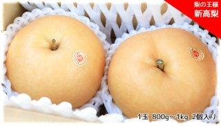 美味しい梨 「新高梨」(にいたかなし) 1個あたり800g〜1kg 2個セット