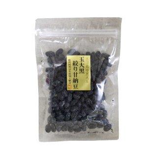 玉大黒 絞り甘納豆 [150g] レターパック配送