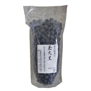 黒豆 玉大黒 [300g]