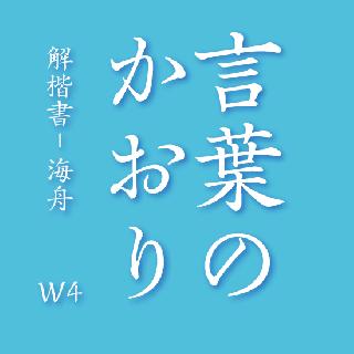 解楷書-海舟 W4   OpenType Std