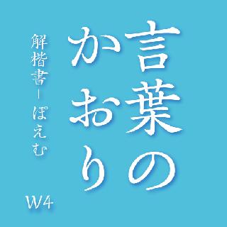 解楷書-ぽえむ W4  OpenType Std