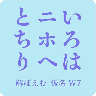 仮名 解ぽえむ W7