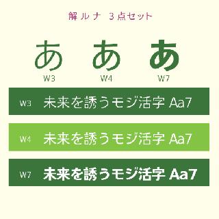 解ルナ  3点 Set   OpenType Std