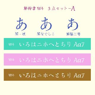 解楷書W4 Set3-A  OpenType Std