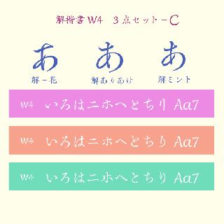 解楷書W4 Set3-C  OpenType Std