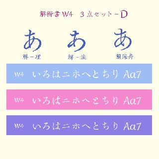 解楷書W4 Set3-D  OpenType Std