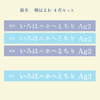仮名 解ぽえむ 4点セット