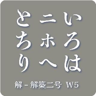 仮名 解築二号  W5