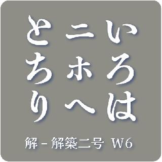 仮名 解築二号  W6