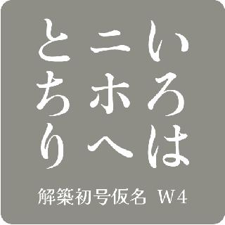 仮名 解築初号  W4
