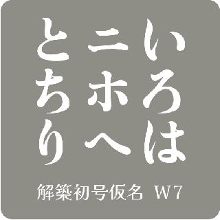 仮名 解築初号  W7