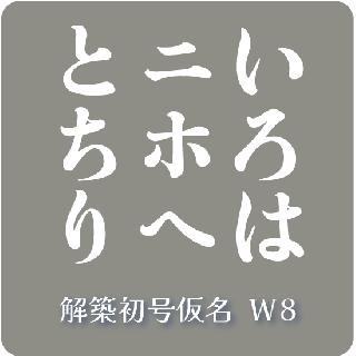 仮名 解築初号  W8