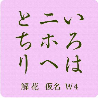 仮名 解  花 W4