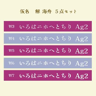仮名  解海舟  Set-W3,W4,W5,W6,W7