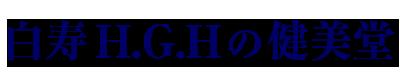 【公式】美容サプリ 白寿H.G.Hの健美堂