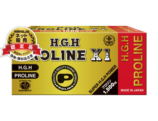 白寿 H.G.H PROLINE X1