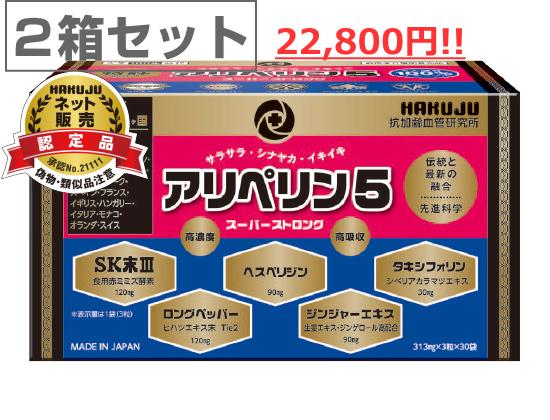 白寿 アリペリン5 <2箱セット>