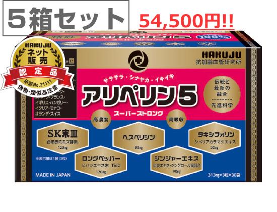 白寿 アリペリン5 <5箱セット>