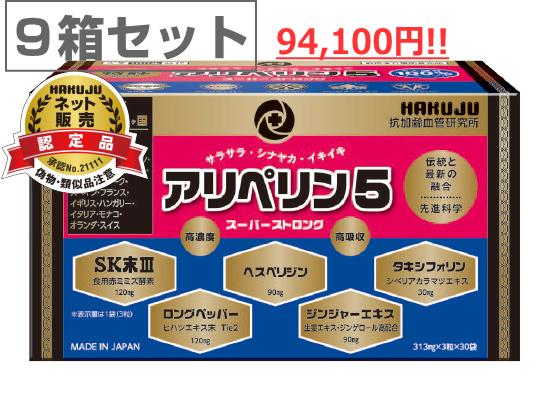 白寿 アリペリン5 <9箱セット>